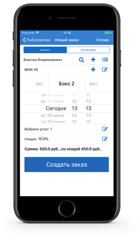 Мобильное приложение «Вебмойка» для администраторов